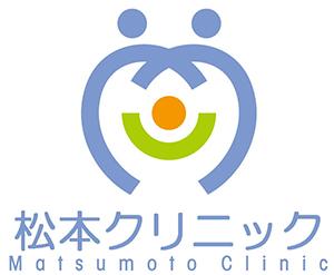 松本クリニックロゴイメージ